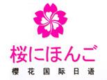 苏州樱花国际日语