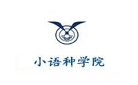 苏州小语种学院