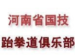 河南省国技跆拳道俱乐部