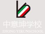沈阳中意坤学校
