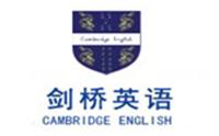 成都剑桥英语教育中心
