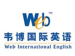 苏州韦博语言培训中心