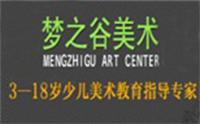 郑州梦之谷美术
