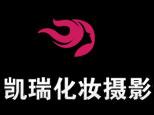 北京凯瑞化妆摄影