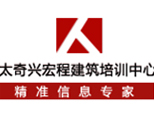 苏州太奇兴宏程建筑培训