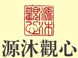 苏州源沐观心心理咨询培训