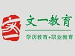 郑州文一教育培训中心