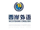 沈阳西岸教育培训学校