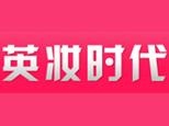 北京英妆时代