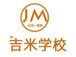 长沙吉米化妆学校