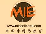 北京米希尔国际教育