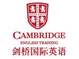 宁波剑桥国际英语
