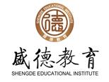 北京盛德教育培训学校