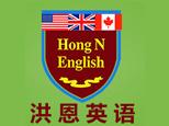 苏州洪恩英语培训中心