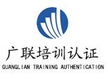 宁波广联职业培训