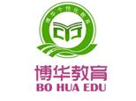 潍坊博华教育