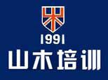 成都市锦江区山木培训学校