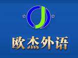 郑州欧杰外语