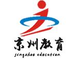 河南京州教育