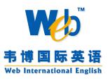 合肥韦博英语培训中心