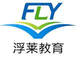 濟南浮萊教育logo