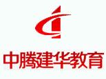 北京中腾建华教育