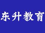 合肥东升教育培训中心