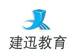 苏州建迅教育
