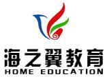 青岛海之翼教育