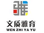 杭州文质雅育教育