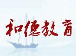 濟南和德教育logo