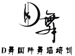 郑州D舞国际舞蹈培训