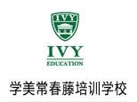上海学美常春藤培训学校