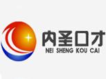 上海内圣口才培训学校
