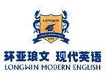 苏州环亚琅文现代英语