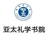 山東亞太禮學文化研究院logo