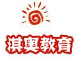 杭州淇奥教育