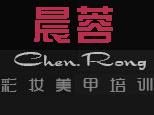 上海晨蓉彩妝美甲學校logo