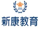 上海新康教育