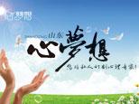 山東心夢想教育logo