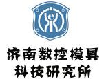 济南数控模具科技研究所