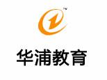 上海华浦教育