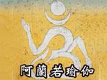 天津阿�m若瑜伽健身中心
