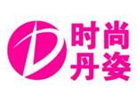 沈阳丹姿化妆学校