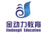 苏州金动力教育