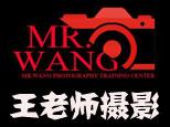成都王老师摄影培训