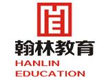 合肥翰林培训学校