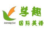 北京学趣英语