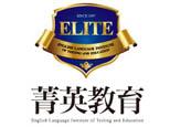 上海菁英教育(人民广场校区)