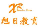 上海旭日教育